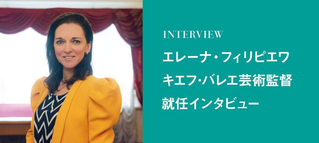 エレーナ・フィリピエワ バレエ芸術監督就任インタビュー