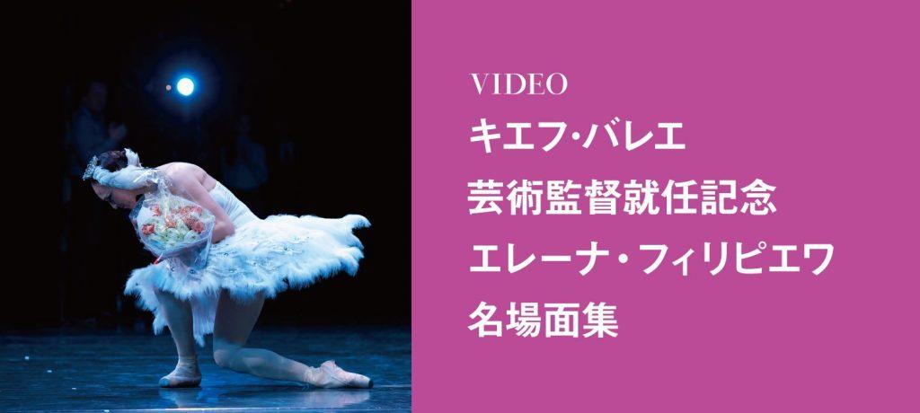 キエフバレエ芸術監督就任記念 エレーナ・フィリピエワ名場面集動画