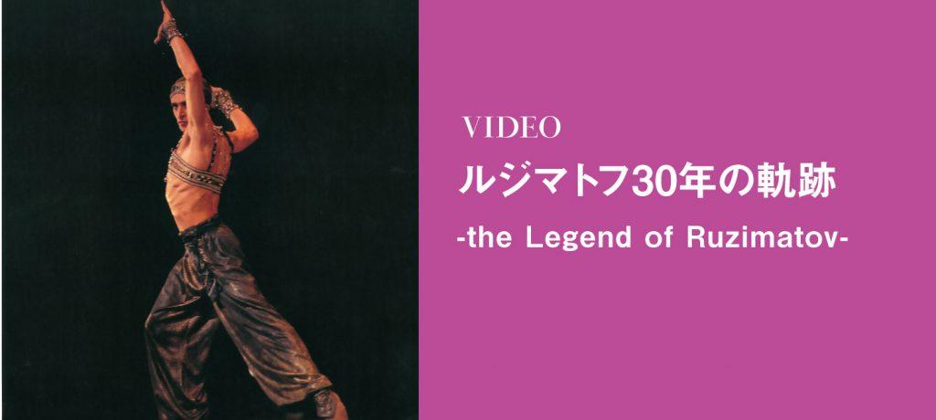 ルジマトフ30年の軌跡 -the Legend of Ruzimatov-