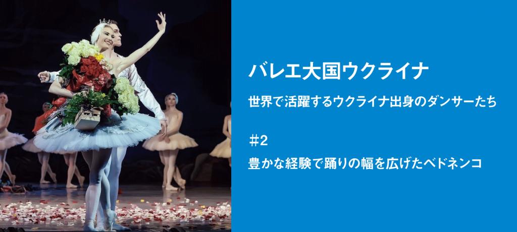 バレエ大国ウクライナ~世界で活躍するウクライナ出身のダンサーたち~