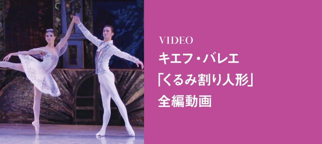 キエフ・バレエ「くるみ割り人形」動画 全編無料公開中