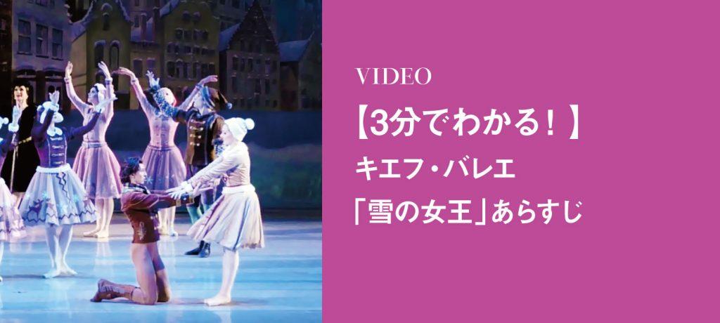3分でわかる!キエフ・バレエ「雪の女王」あらすじ動画公開中