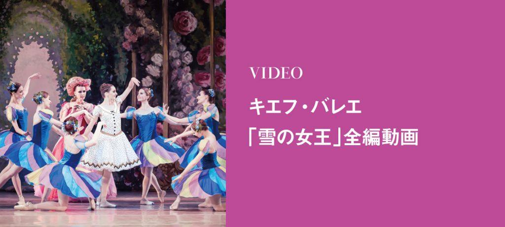 キエフ・バレエ「雪の女王」動画 全編無料公開中