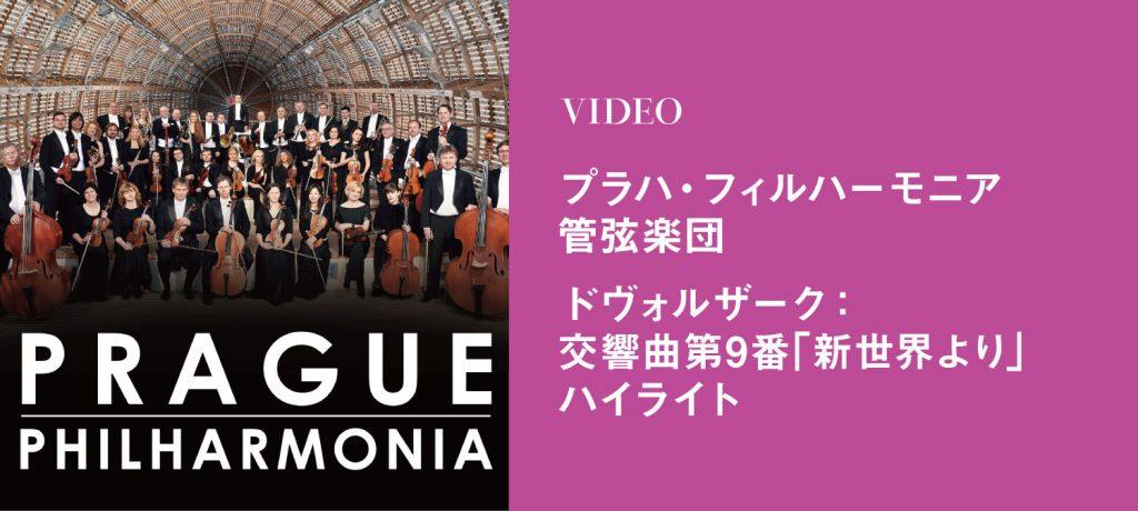 プラハ・フィルハーモニア管弦楽団「新世界より」のハイライト動画を公開中