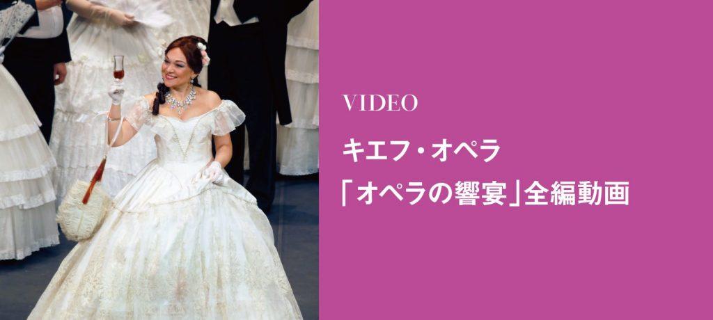 キエフ・オペラ「オペラの饗宴」動画 全編無料公開中