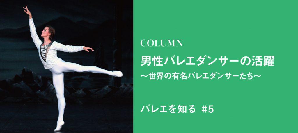 男性バレエダンサーの活躍 ~世界の有名バレエダンサーと、世界で活躍する日本人バレエダンサー~