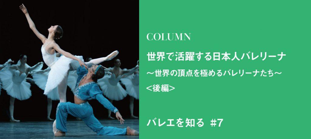 世界で活躍する日本人バレリーナ ~世界の頂点を極めるバレリーナたち~