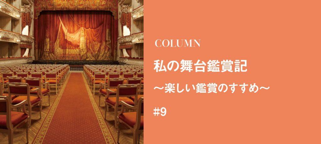 舞台写真家のアンジェラ加瀬さんに聞く「ロンドンのバレエ事情~思い出の舞台~」