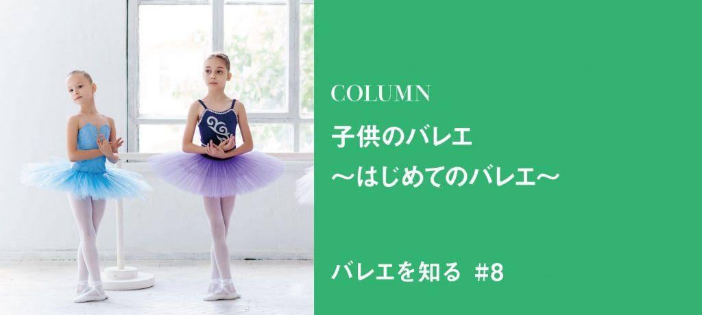 これからバレエを習おうと思ったら、まず何をする?バレエを習う前に知りたい、16の疑問にお答えします! 子供のバレエ ~さあ、バレエを始めよう!~