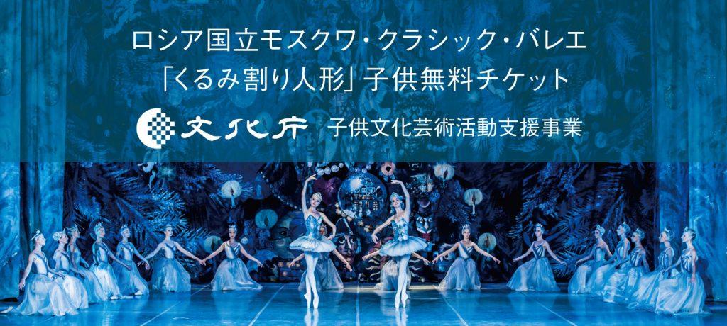 文化庁 子供文化芸術活動支援事業 ロシア国立モスクワ・クラシック・バレエ「くるみ割り人形」子供無料チケットについて